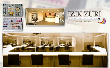 לימודים ב- IZIK - ZURI